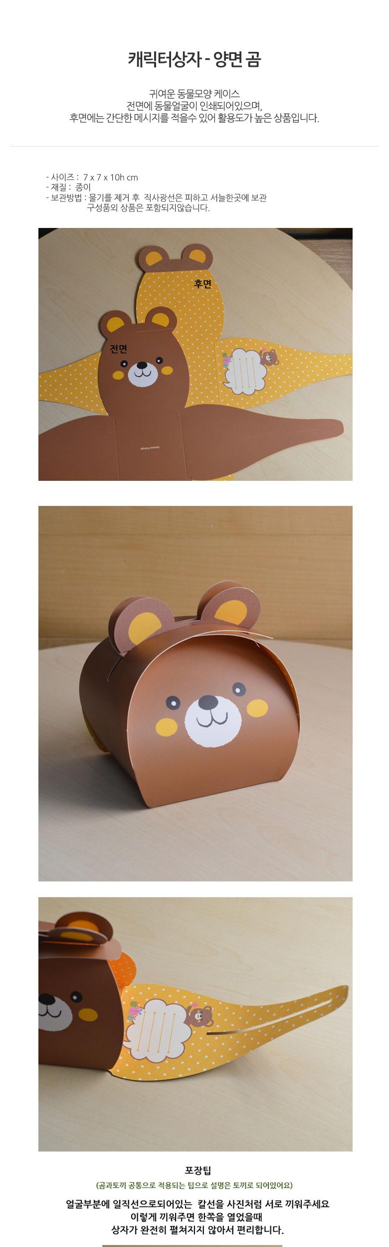 캐릭터상자 - 양면 곰 x 5p - 이홈베이킹, 2,500원, 상자/케이스, 시즌/테마