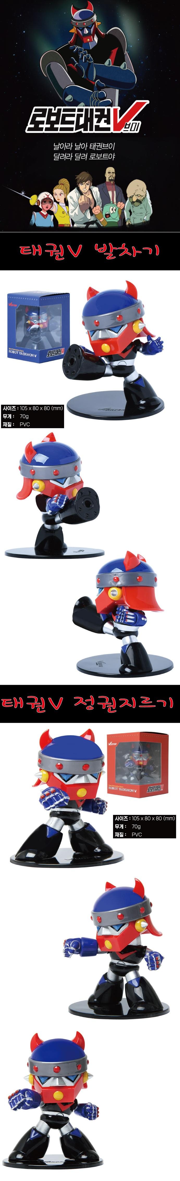 로보트 태권V SD 피규어 - 에이치이엠코리아, 12,000원, 캐릭터 피규어, 기타 캐릭터피규어