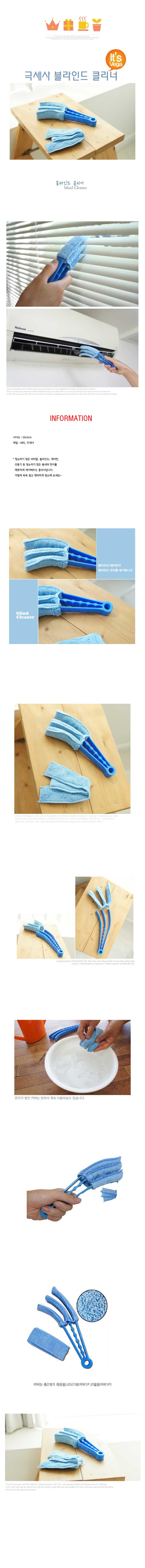 극세사 블라인드 클리너 - 베가, 10,900원, 정리용품/청소, 욕실청소용품