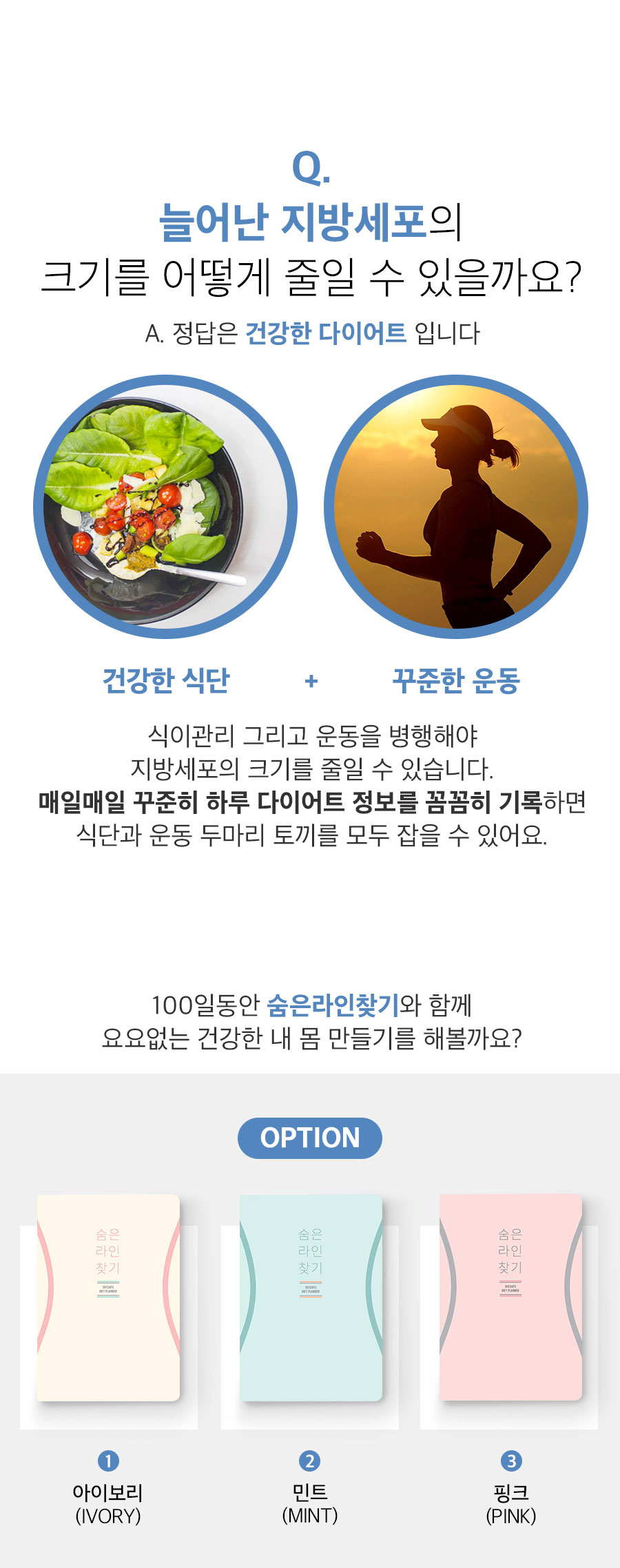 [다이어트플래너]숨은라인찾기7,500원-리훈디자인문구, 플래너/스케줄러, 플래너, 다이어트플래너바보사랑[다이어트플래너]숨은라인찾기7,500원-리훈디자인문구, 플래너/스케줄러, 플래너, 다이어트플래너바보사랑