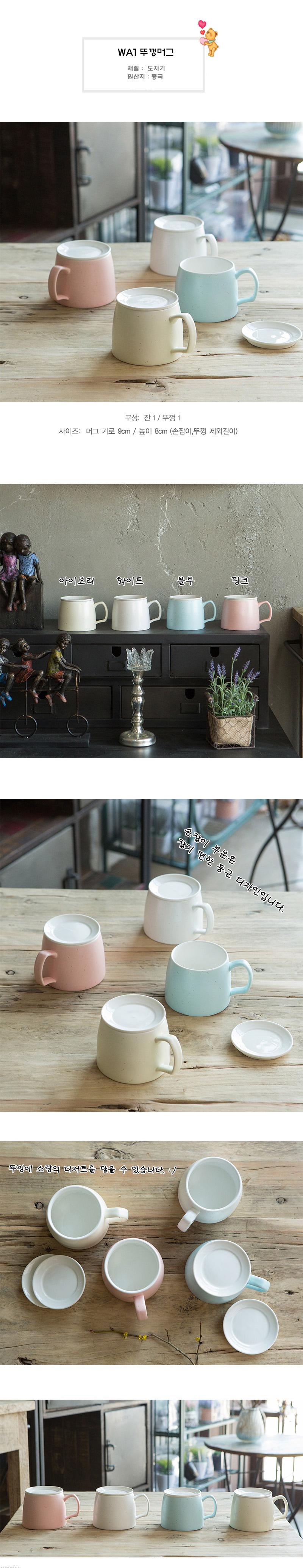 WA1 뚜껑머그잔 (4 color) - 나린아토, 11,700원, 머그컵, 심플머그