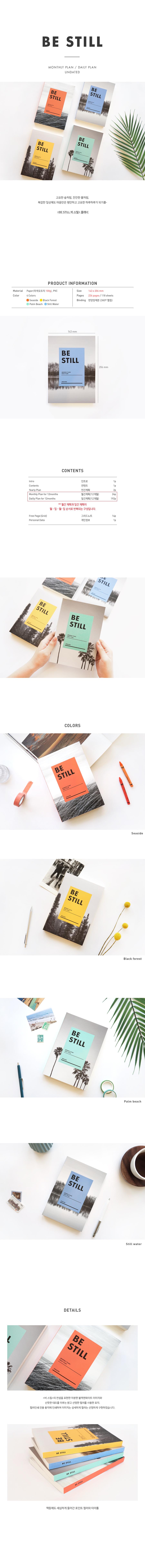 BE STILL daily planner (만년형) - 페이퍼리안, 8,960원, 만년형, 포토