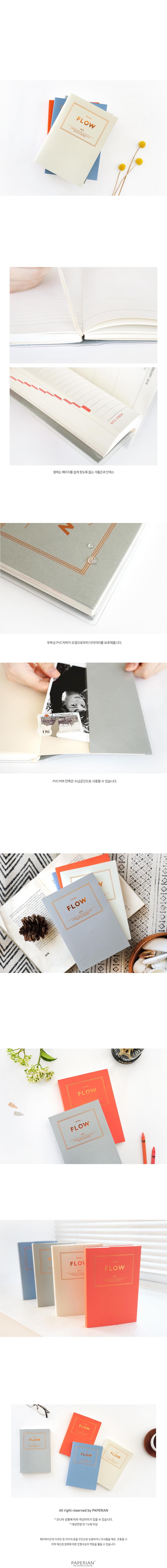 2018 FLOW B6 diary (날짜형)10,800원-페이퍼리안디자인문구, 다이어리/캘린더, 2018 다이어리, 심플바보사랑2018 FLOW B6 diary (날짜형)10,800원-페이퍼리안디자인문구, 다이어리/캘린더, 2018 다이어리, 심플바보사랑