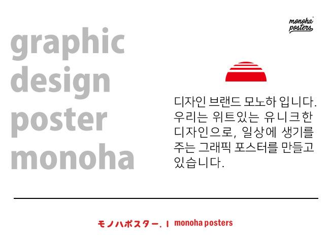 유니크 인테리어 디자인 포스터 M 늘찾아주셔서 감사해요 - 모노하, 13,320원, 홈갤러리, 포스터