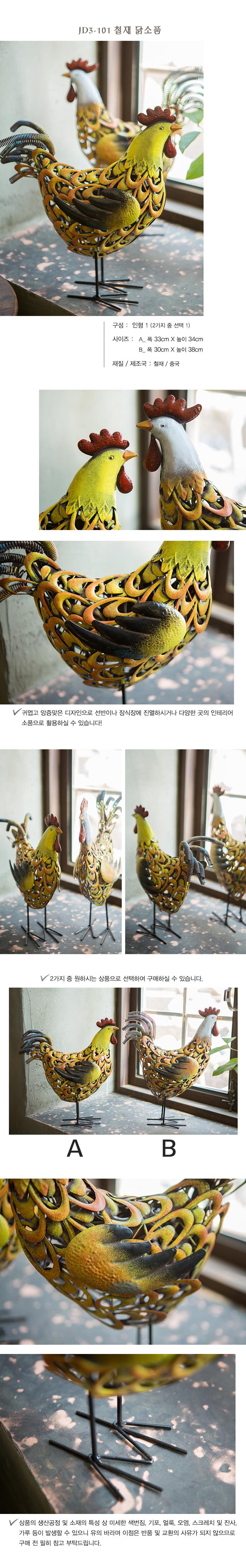 JD3-101 노랑 철재 닭 장식소품 1p - 나린아토, 54,000원, 장식소품, 엔틱오브제