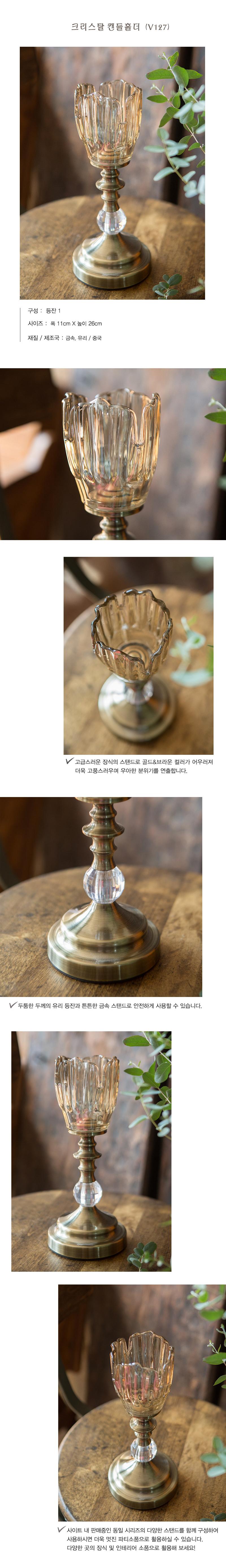 EJV127 꽃잎 유리 캔들 홀더 - 나린아토, 35,000원, 캔들용품, 홀더/촛대