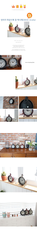 빈티지 탁상시계 겸 벽시계(003) 2color - 베가, 37,000원, 알람/탁상시계, 디자인시계