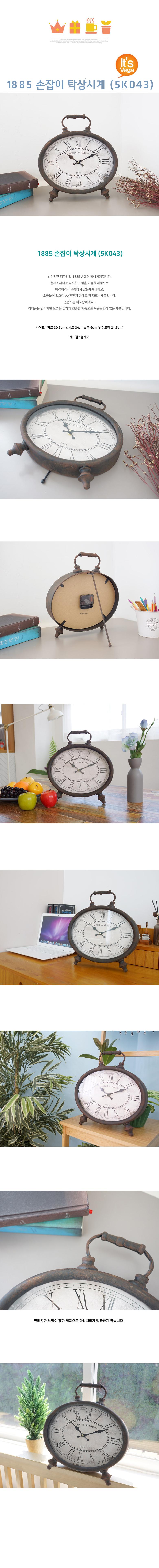1885 손잡이 탁상시계 (5K043) - 베가, 49,000원, 알람/탁상시계, 디자인시계