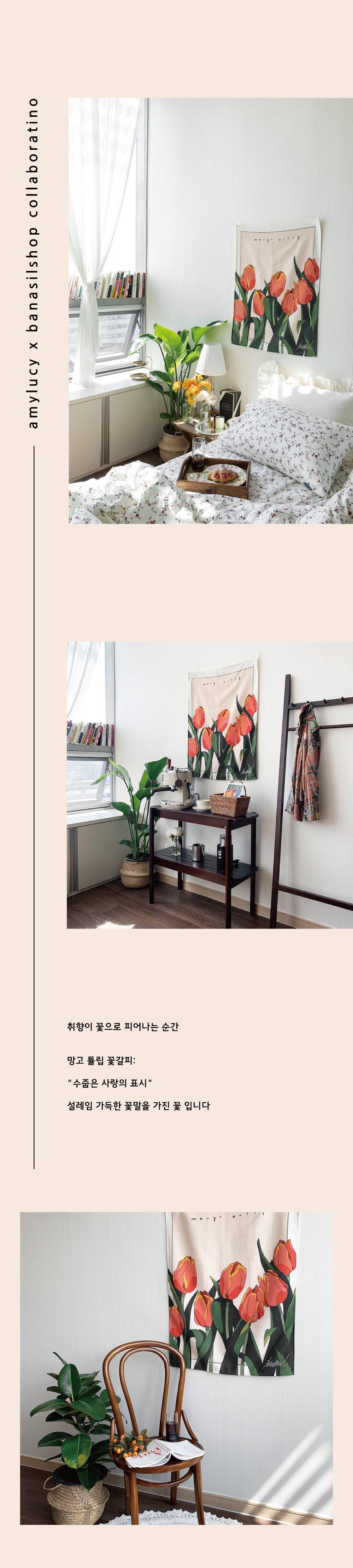 수줍은 망고튤립 패브릭포스터  65x85cm 작은창커튼 - 에이미루시, 32,000원, 홈갤러리, 패브릭포스터
