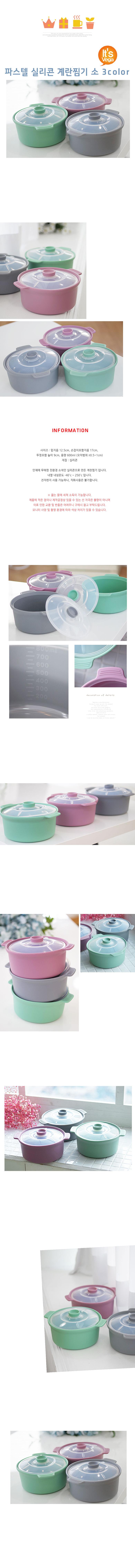 파스텔 실리콘 계란찜기 소 3color - 베가, 20,000원, 압력솥/찜기, 찜기