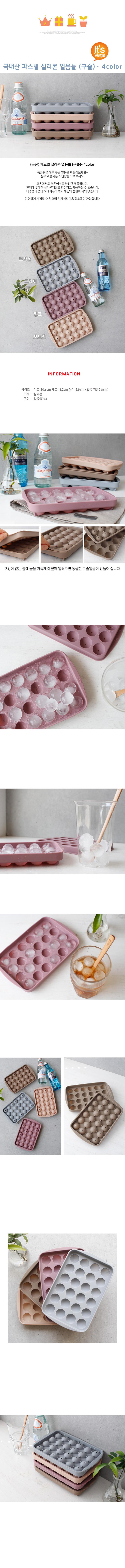국내산 파스텔 실리콘 얼음틀 (구슬)- 4color - 베가, 10,400원, 조리도구, 아이디어 조리도구