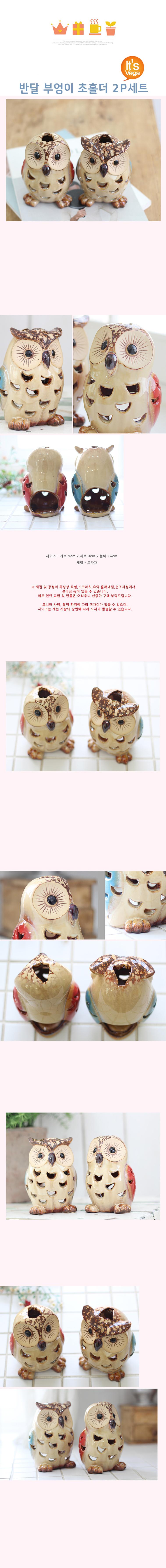 반달 부엉이 초홀더 2P세트 - 베가, 25,000원, 캔들, 캔들홀더/소품