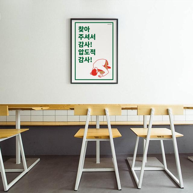 유니크 인테리어 디자인 포스터 M 압도적 감사 식당 카페 - 모노하, 14,800원, 홈갤러리, 포스터