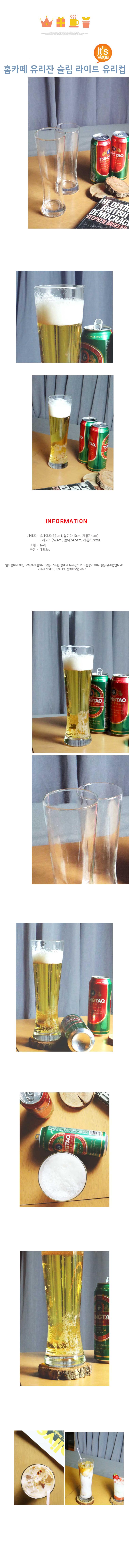 홈카페 유리잔 슬림 라이트 유리컵 - 베가, 15,000원, 유리컵/술잔, 유리컵