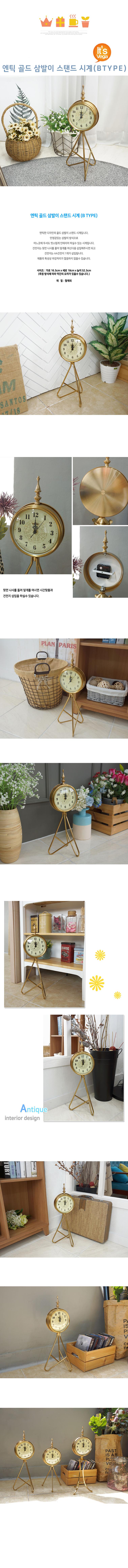 엔틱 골드 삼발이 스탠드 시계 (B TYPE) - 베가, 105,000원, 알람/탁상시계, 디자인시계