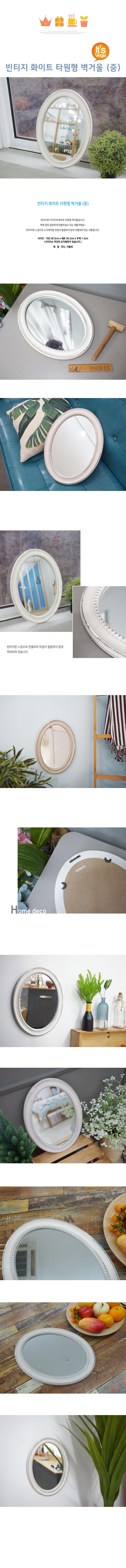 빈티지 화이트 타원형 벽거울 (중) - 베가, 37,000원, 거울, 벽걸이거울