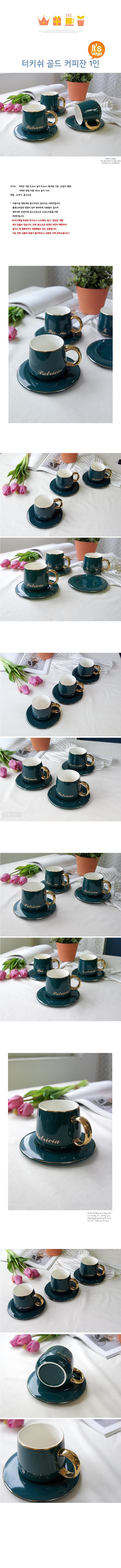 터키쉬 골드 커피잔 1인 - 베가, 29,000원, 커피잔/찻잔, 커피잔/찻잔