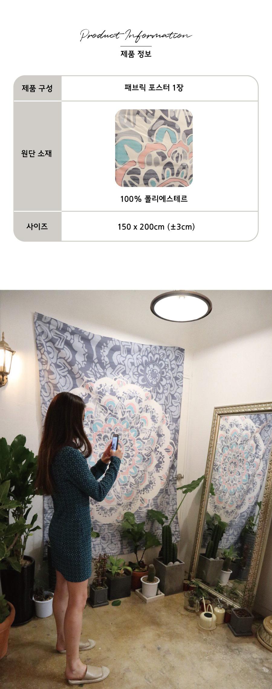 아브라카다브라보헤미안 패브릭포스터 150x200cm - 에이미루시, 28,000원, 홈갤러리, 패브릭포스터