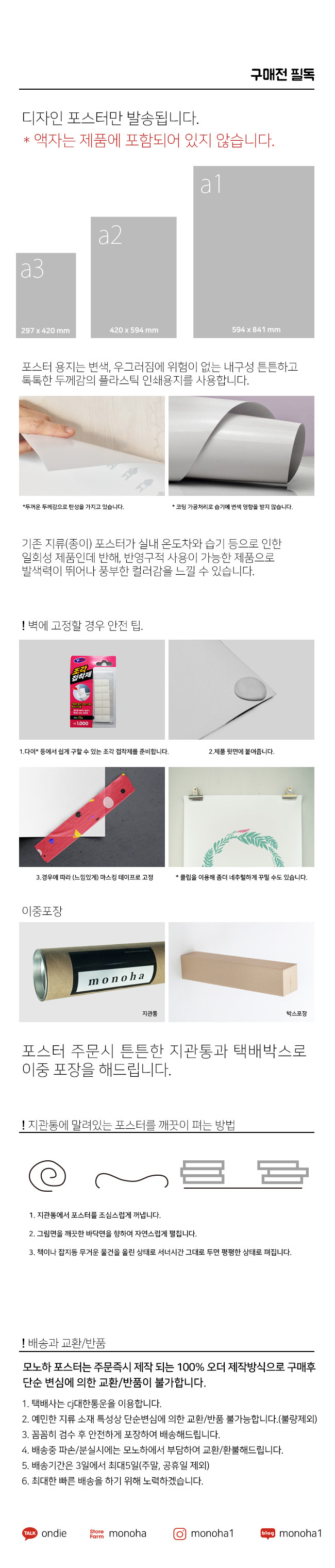 유니크 디자인 인테리어 포스터 M 소울푸드2 자장면 중국 - 모노하, 14,800원, 홈갤러리, 포스터