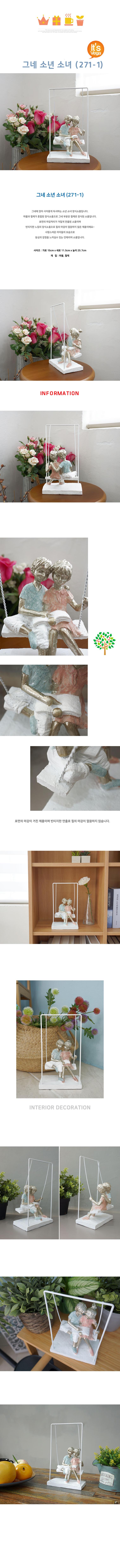 그네 소년 소녀 (271-1) - 베가, 95,000원, 미니어처, 사람