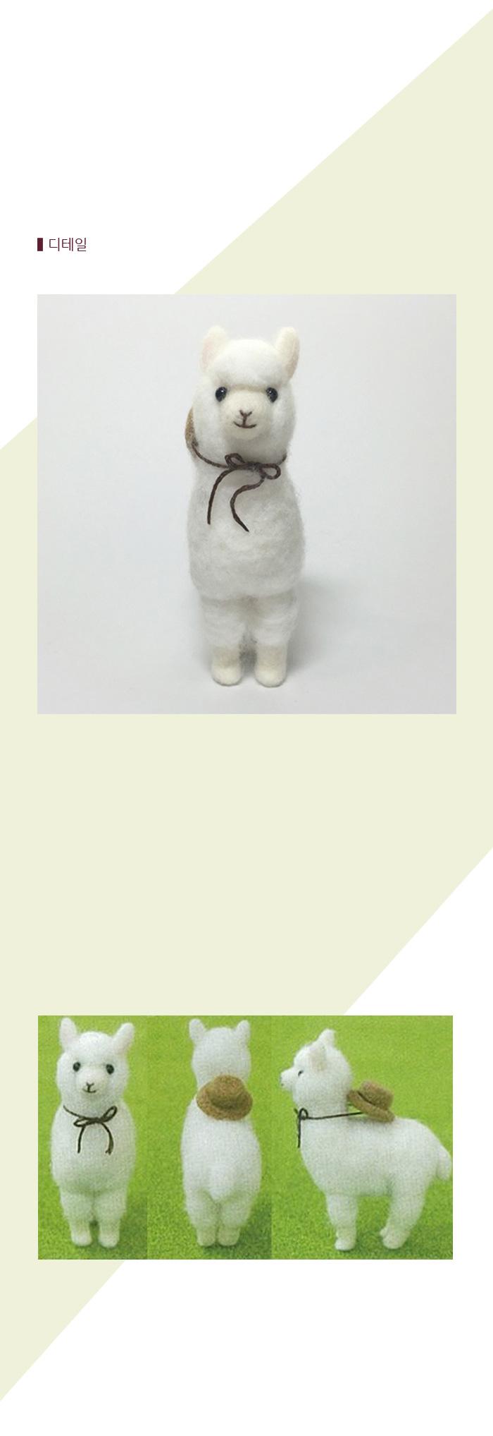 산펠트 양모 알파카 DIY KIT - 오후4시, 16,000원, 펠트공예, 펠트인형 패키지