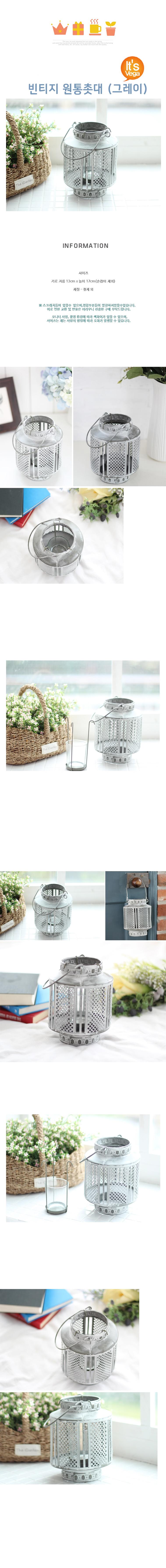 빈티지 원통촛대 (그레이) - 베가, 29,000원, 캔들, 캔들홀더/소품