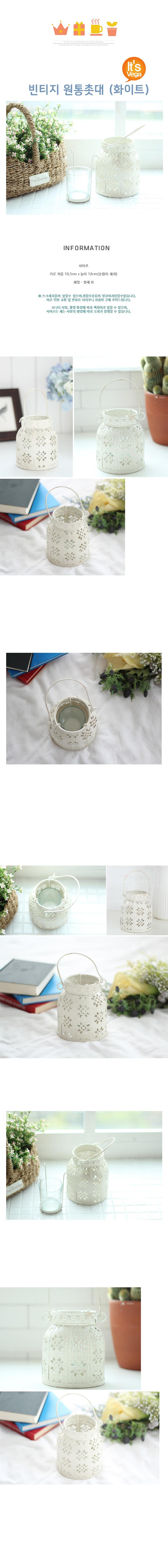 빈티지 원통촛대 (화이트) - 베가, 19,000원, 캔들, 캔들홀더/소품