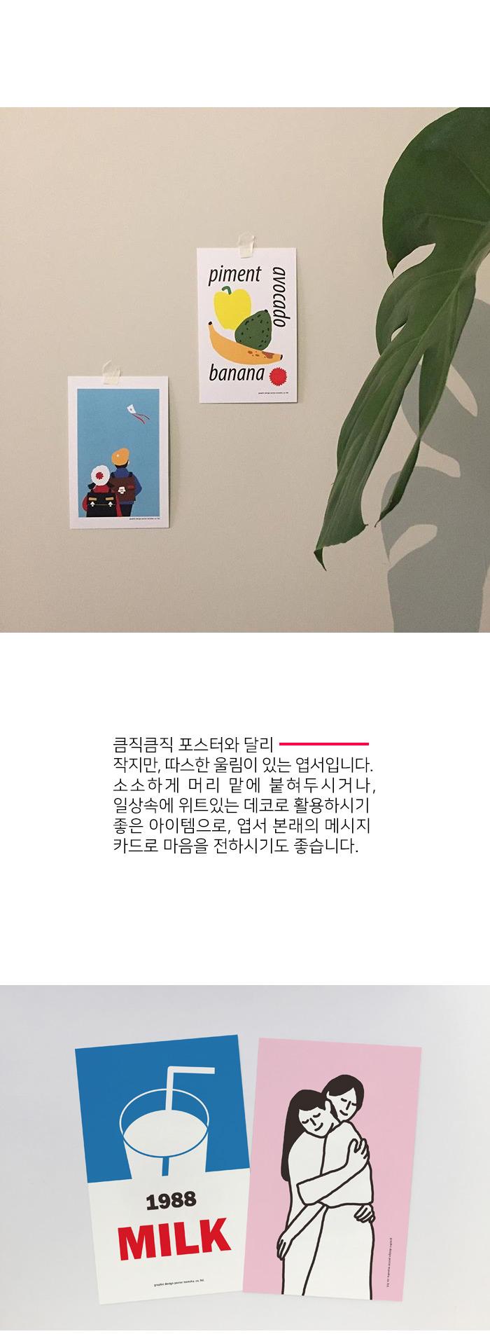 유니크 엽서 포스트카드 M J세트 K세트 2종 5ea - 모노하, 7,000원, 엽서, 엽서세트