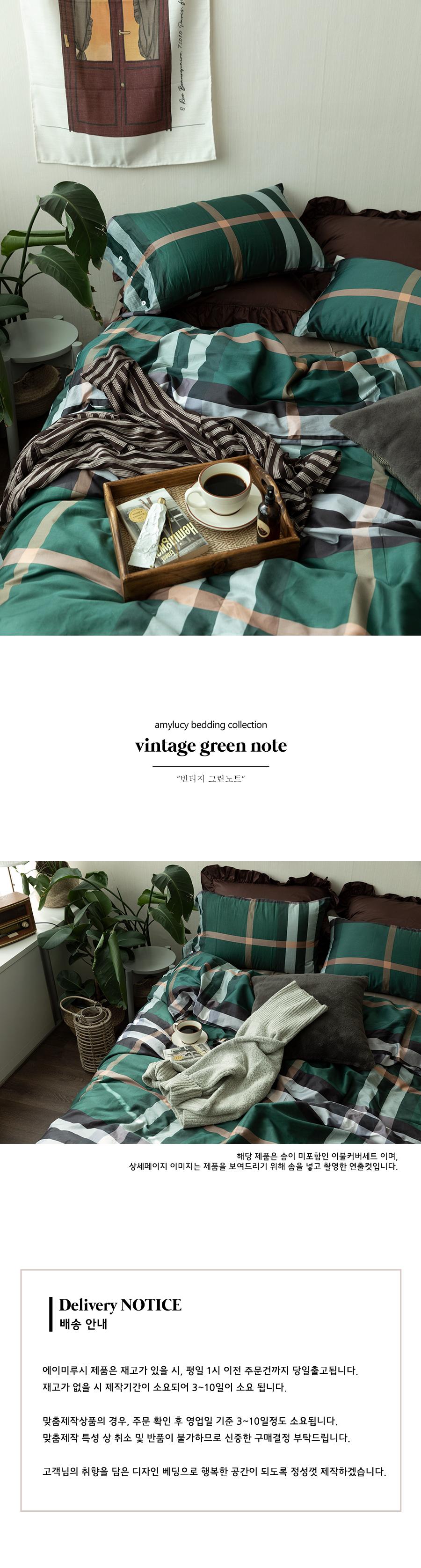 빈티지그린노트 60수 Q 호텔침구 사계절이불세트 - 에이미루시, 154,000원, 퀸/킹침구세트, 도트/패턴