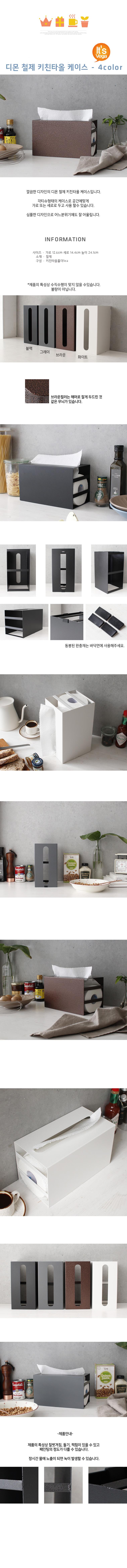국내산 디몬 철제 키친타올 케이스 - 4color - 베가, 24,000원, 주방정리용품, 키친타올걸이