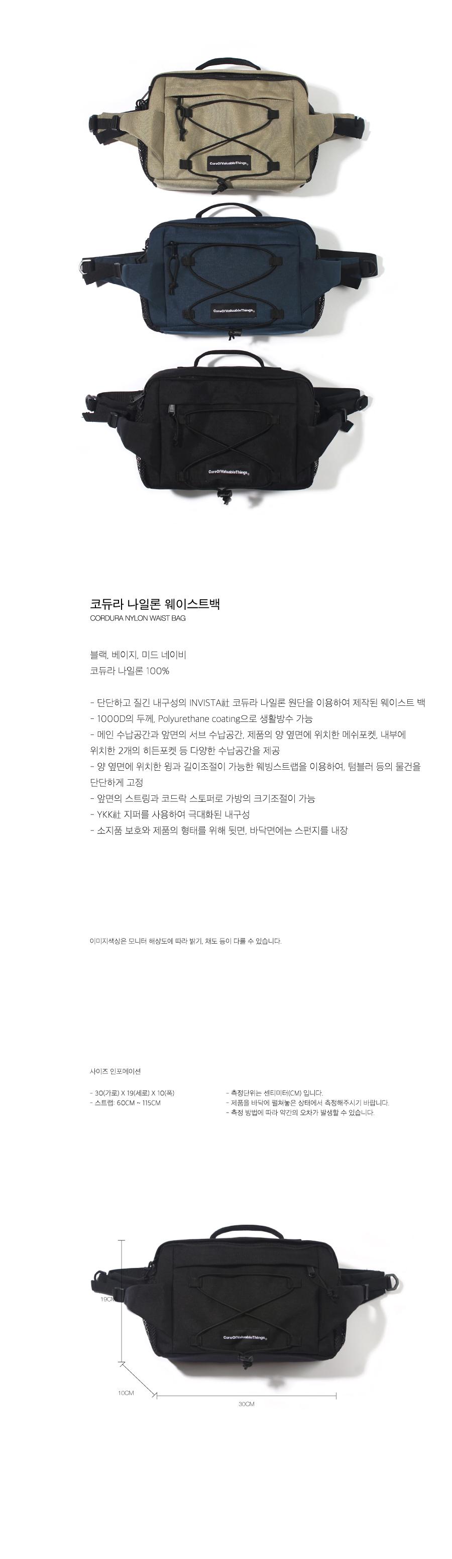 코듀라 나일론 웨이스트백-베이지