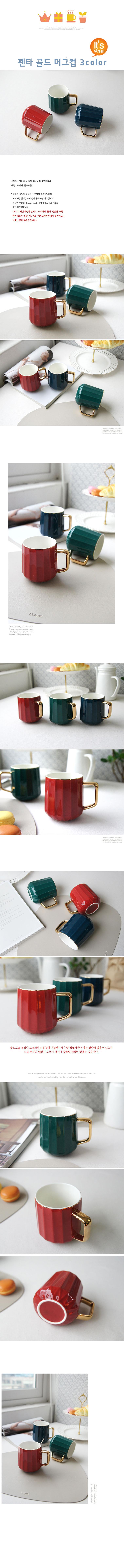 펜타 골드 머그컵 3color - 베가, 21,000원, 머그컵, 심플머그