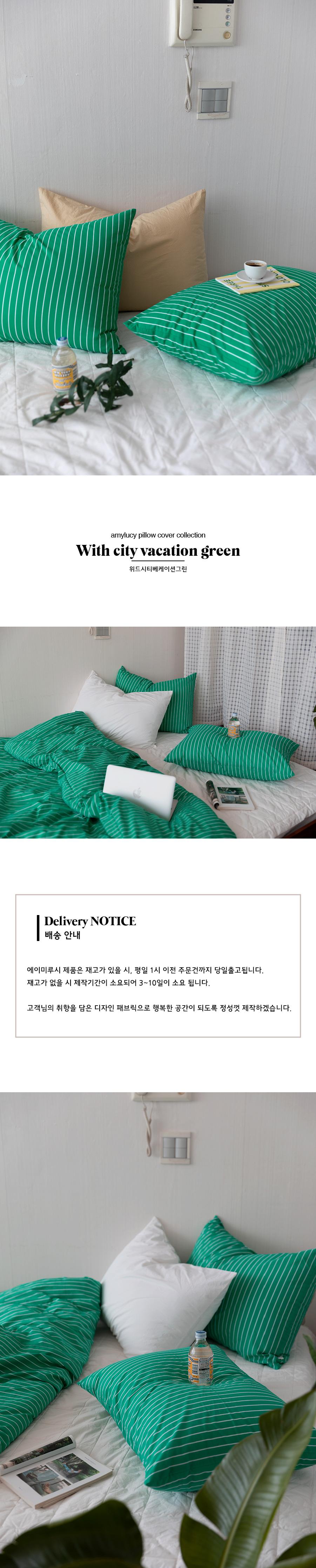 위드시티베케이션 그린 50x70cm 자체제작 베개커버 - 에이미루시, 19,000원, 베개, 일반 베개