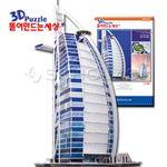 두바이 천상의 호텔 버즈 알 아랍