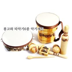 [DASOL]학습용 봉고와 타악기 6종세트