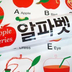 애플 벽그림 시리즈 영어