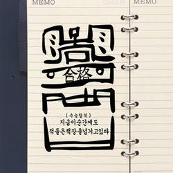 LSY29-FA07-수능 합격 팬시 부적4
