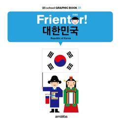 Frientor 01 대한민국