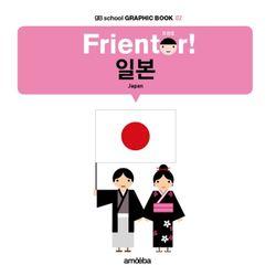 Frientor 02 일본