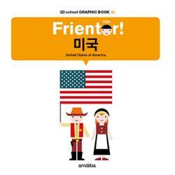 Frientor 04 미국