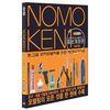 노모켄1(중 고급 모델러를 위한 테크닉 가이드)