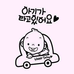 아기 자동차 A