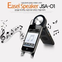 모바일기기의 필수품 이젤스피커 아이패드스마트폰 거치대스피커+충전기능
