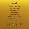 pp195-명언시리즈-서시(윤동주)