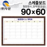스케줄보드_달력형(한글) 90x60cm/우드프레임(월중행사표&월중계획표)