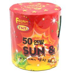 50연발썬앤문