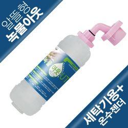 녹물아웃(녹물 염소 제거)필터 - 알뜰형(세라믹볼 無) 세탁기용+온수젠더