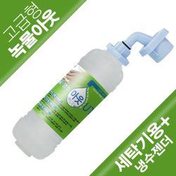 녹물아웃(녹물 염소 제거)필터 - 고급형(세라믹볼 有) 세탁기용+냉수젠더
