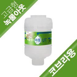 녹물아웃(녹물 염소 제거)필터 - 고급형(세라믹볼 有) 코브라용