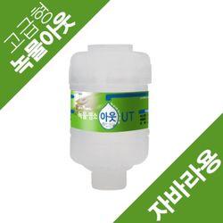 녹물아웃(녹물 염소 제거)필터 - 고급형(세라믹볼 有) 자바라용
